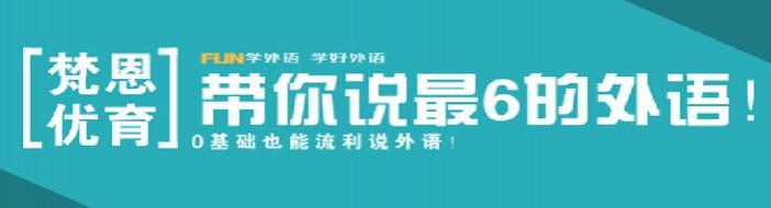杭州梵恩优育教育-优惠信息