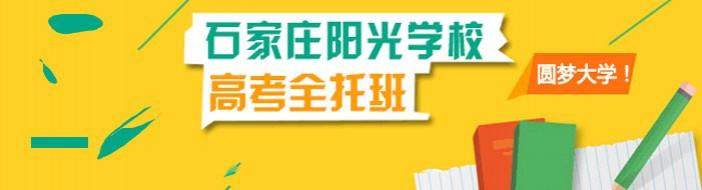 石家庄阳光学校-优惠信息