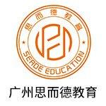 广州思而德教育
