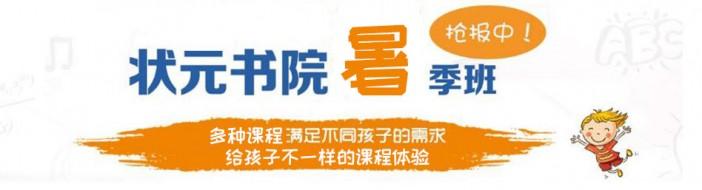 南京状元书院-优惠信息