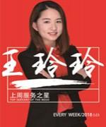 上海金吉列留学-王玲玲