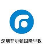 深圳菲尔顿国际早教-菲尔顿早教师资力量