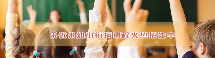天津乐优米幼小衔接中心-优惠信息