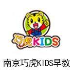 南京巧虎KIDS早教中心