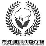 成都楚留仙国际烘焙学校