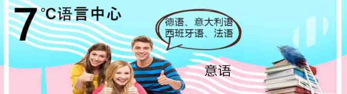 天津七度语言培训学校-优惠信息