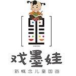 南京戏墨娃新概念国画