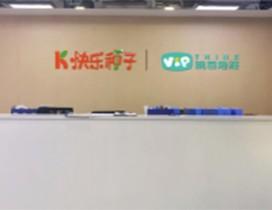 上海豌豆思维照片
