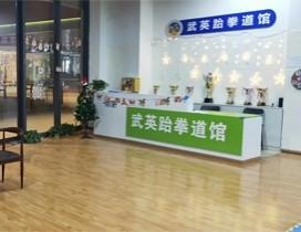 成都武英跆拳道馆照片