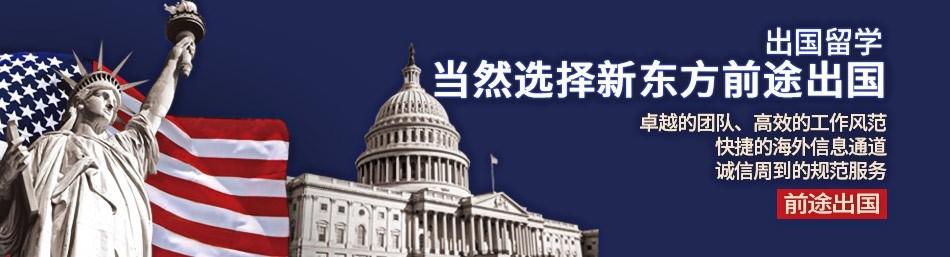 上海新东方前途出国-优惠信息