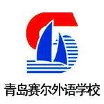 青岛赛尔外国语学校