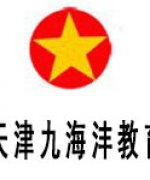 天津九海沣教育  -张老师