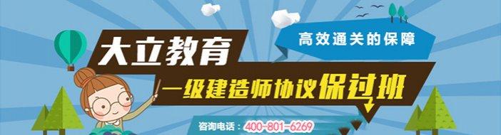 广州大立教育-优惠信息
