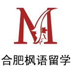 合肥枫语留学