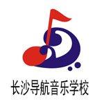 长沙导航音乐培训学校