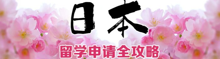 深圳樱花国际日语-优惠信息