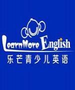 天津乐芒青少儿英语-常老师
