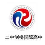 天津二中剑桥国际高中