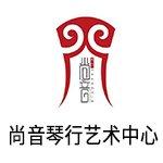 青岛尚音琴行艺术中心