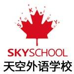 宁波天空外语学校
