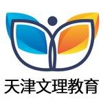 天津文理教育