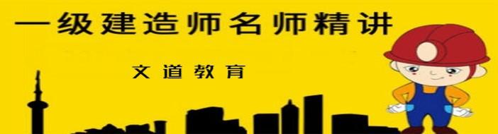 陕西文道教育-优惠信息