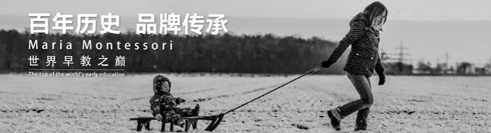 南京蒙特梭利早教-优惠信息