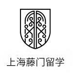 上海藤门留学