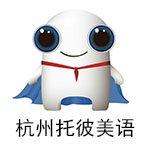 杭州托彼美语