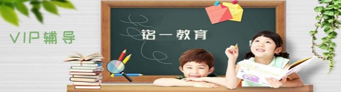 西安铭一教育-优惠信息