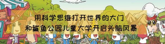 济南鲨鱼公园儿童大学-优惠信息