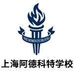 上海阿德科特国际学校
