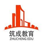 重庆筑成教育