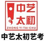 北京中艺太初艺考培训