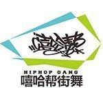 南京嘻哈帮街舞