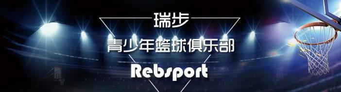 天津瑞步篮球-优惠信息