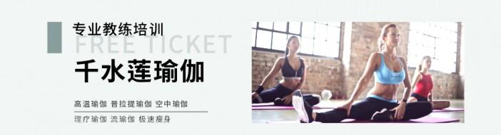 西安千水莲瑜伽-优惠信息