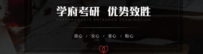 西安学府考研-优惠信息