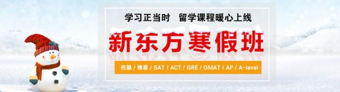 深圳新东方英语学校-优惠信息