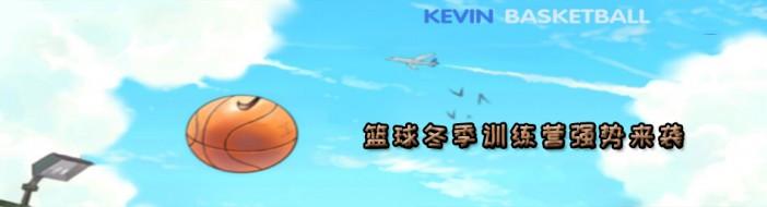 武汉凯文篮球培训-优惠信息