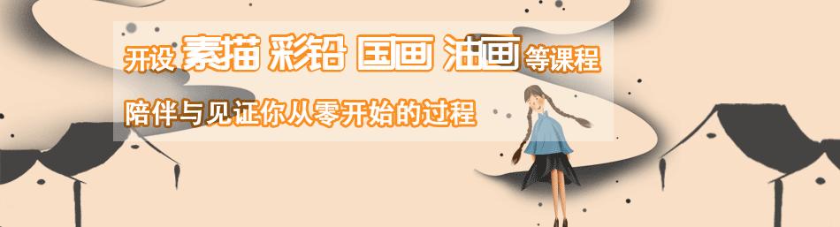 南京执笔画室-优惠信息