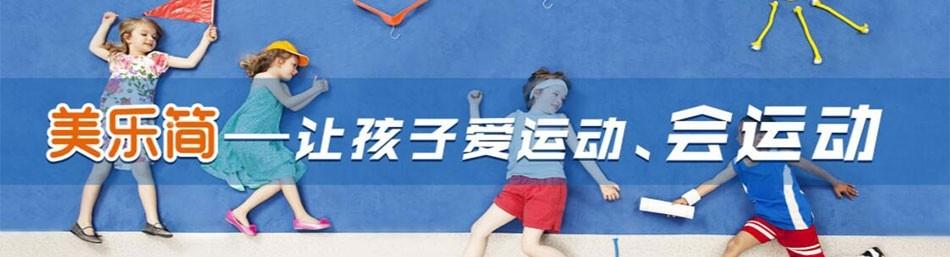 安徽美乐简儿童运动馆-优惠信息