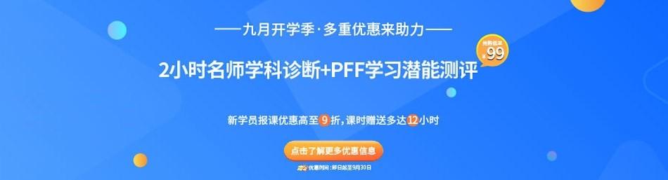 北京文都中小学-优惠信息