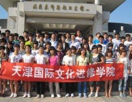 天津国际文化学院照片