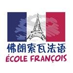 重庆佛朗索瓦法语