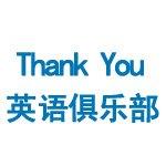 北京Thank You英语俱乐部