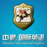 青岛中豪国际英语