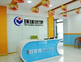 天津环球优学教育照片