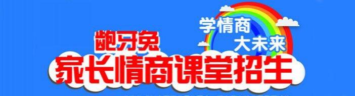 上海龅牙兔儿童情商乐园-优惠信息