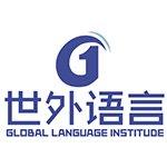 成都世外语言